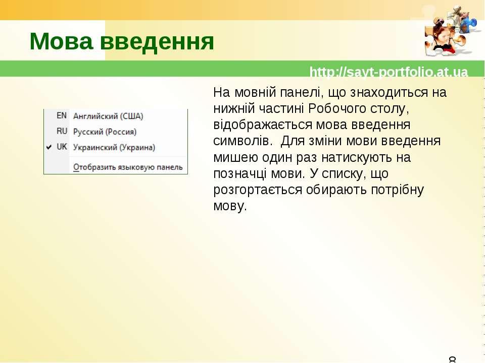 Мова введення На мовній панелі, що знаходиться на нижній частині Робочого сто...