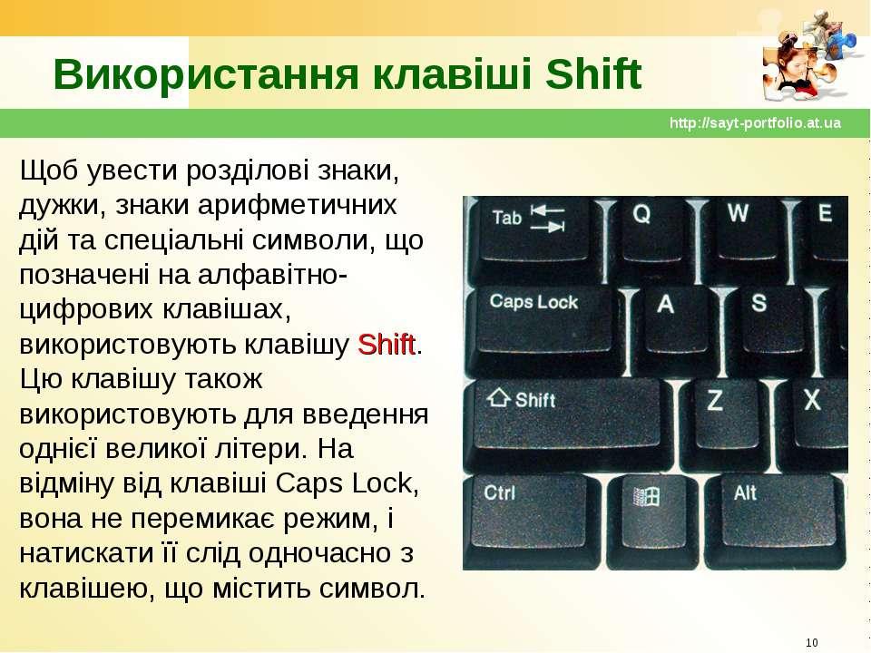 Використання клавіші Shift Щоб увести розділові знаки, дужки, знаки арифметич...