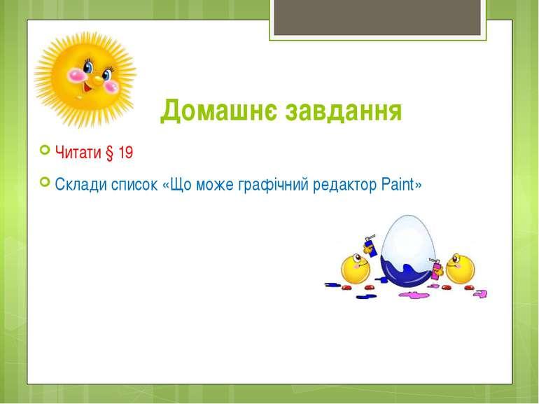 Домашнє завдання Читати § 19 Склади список «Що може графічний редактор Paint»