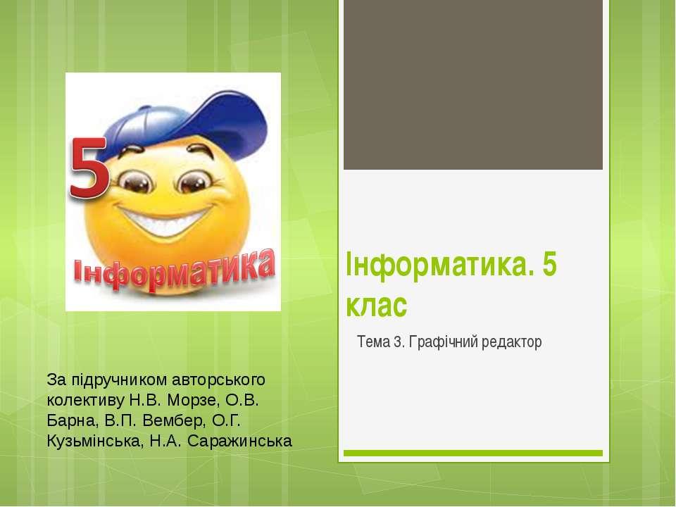 Інформатика. 5 клас Тема 3. Графічний редактор За підручником авторського кол...