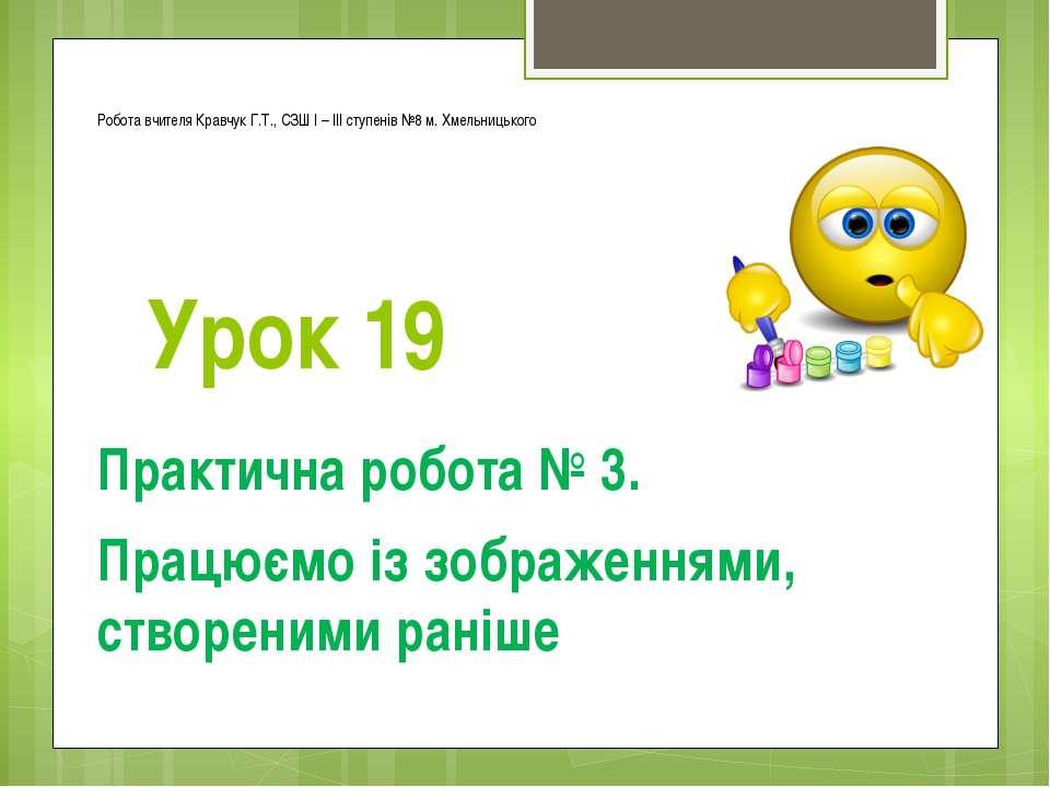Урок 19 Практична робота № 3. Працюємо із зображеннями, створеними раніше Роб...