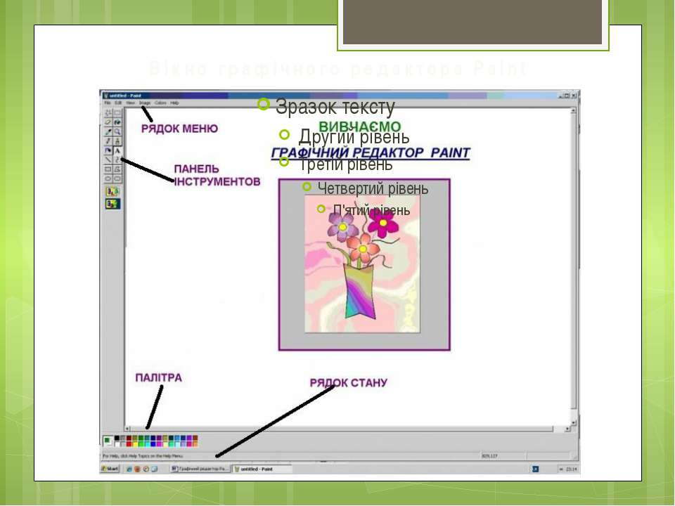Вікно графічного редактора Paint