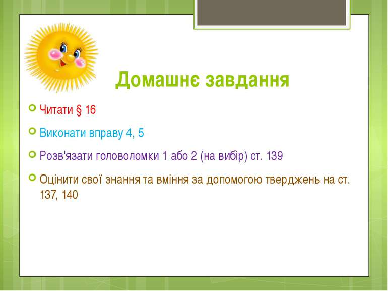 Домашнє завдання Читати § 16 Виконати вправу 4, 5 Розв'язати головоломки 1 аб...