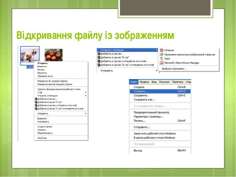 Відкривання файлу із зображенням