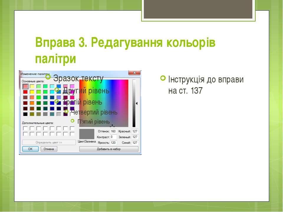Вправа 3. Редагування кольорів палітри Інструкція до вправи на ст. 137