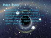 німецький фізик-теоретик, найбільшим досягненням якого вважається теорія випр...