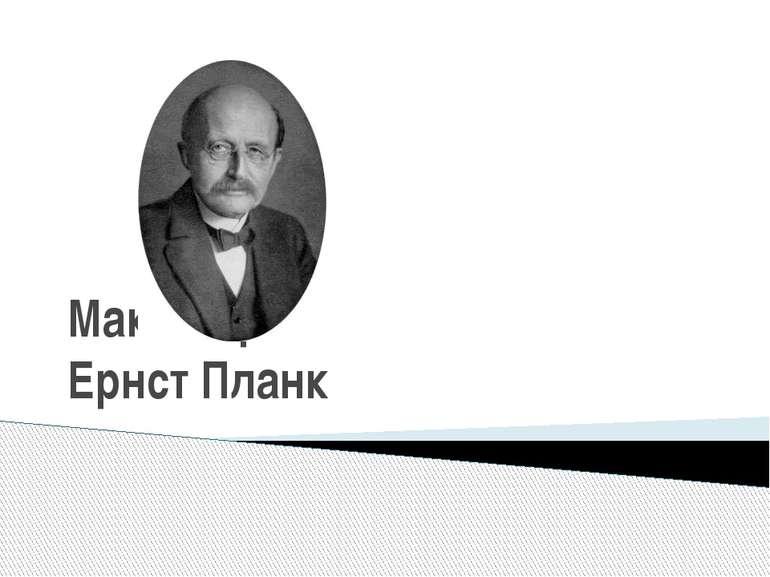 Макс Карл Ернст Планк
