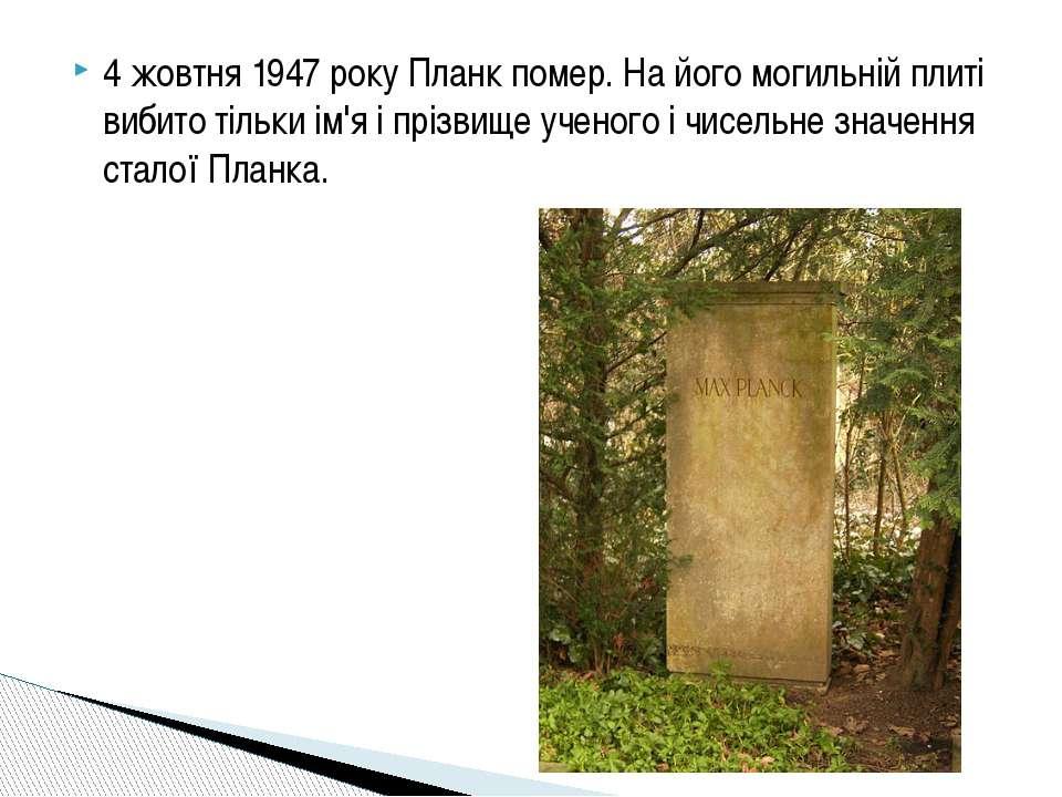 4 жовтня 1947 року Планк помер. На його могильній плиті вибито тільки ім'я і ...