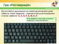 Гра «Реставрація» Від постійного друкування на клавіатурі витерлися деякі сим...