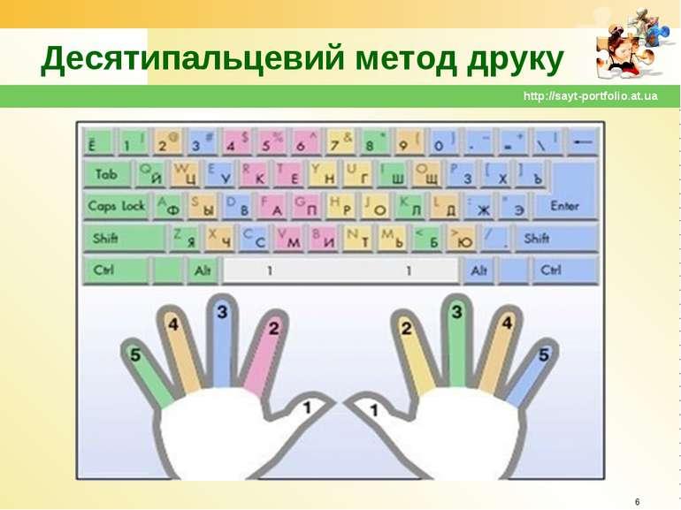 Десятипальцевий метод друку * http://sayt-portfolio.at.ua http://sayt-portfol...