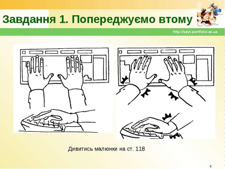 Завдання 1. Попереджуємо втому * http://sayt-portfolio.at.ua Дивитись малюнки...