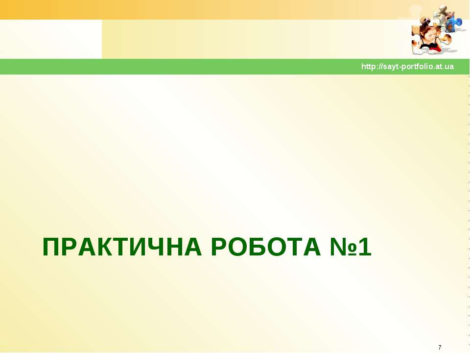 ПРАКТИЧНА РОБОТА №1 * http://sayt-portfolio.at.ua http://sayt-portfolio.at.ua