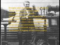 Історія кіно починається в 19 столітті. Були зроблені десятки спроб створити ...