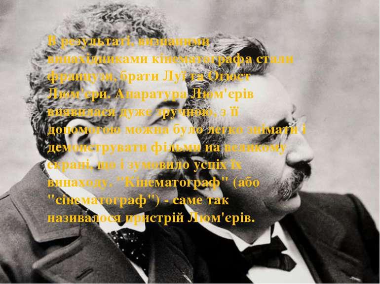 В результаті, визнаними винахідниками кінематографа стали французи, брати Луї...