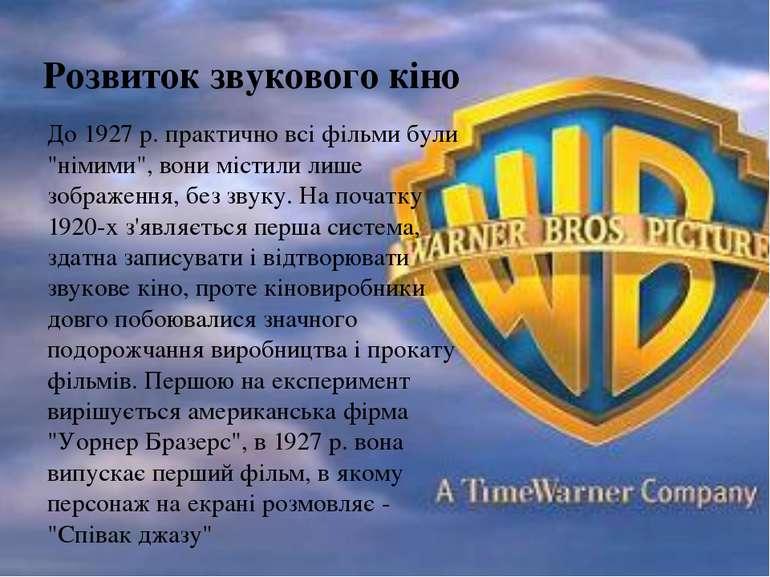 """Розвиток звукового кіно До 1927 р. практично всі фільми були """"німими"""", вони м..."""