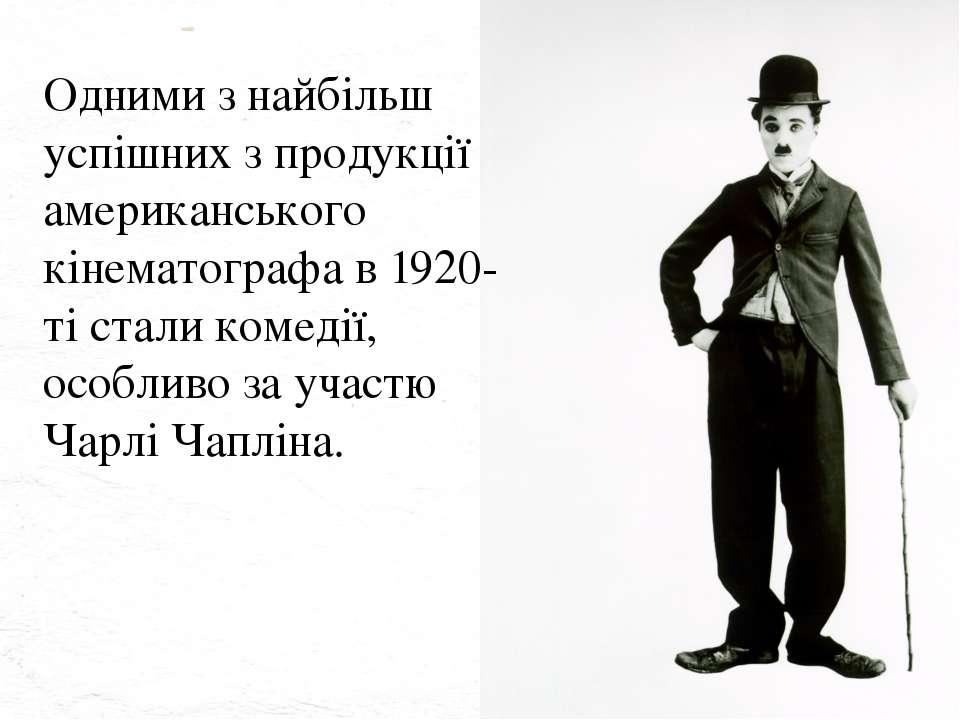 Одними з найбільш успішних з продукції американського кінематографа в 1920-ті...