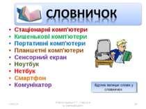 Стаціонарні комп'ютери Кишенькові комп'ютери Портативні комп'ютери Планшетні ...