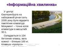 «Інформаційна хвилинка» У центрі Єкатеринбурга на набережній річки Ісеть 2005...