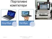 Портативні комп'ютери * Робота Кравчук Г.Т., СЗШ № 8 м.Хмельницького * Робота...