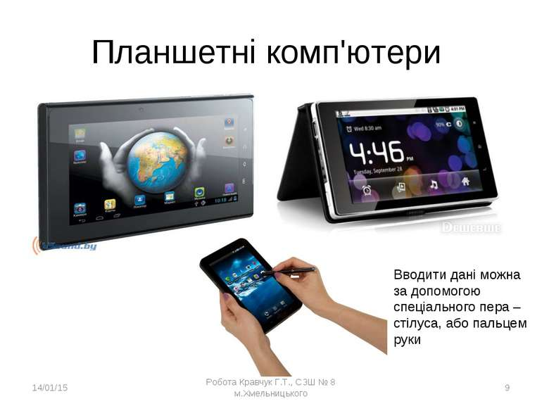 Планшетні комп'ютери * Робота Кравчук Г.Т., СЗШ № 8 м.Хмельницького * Вводити...