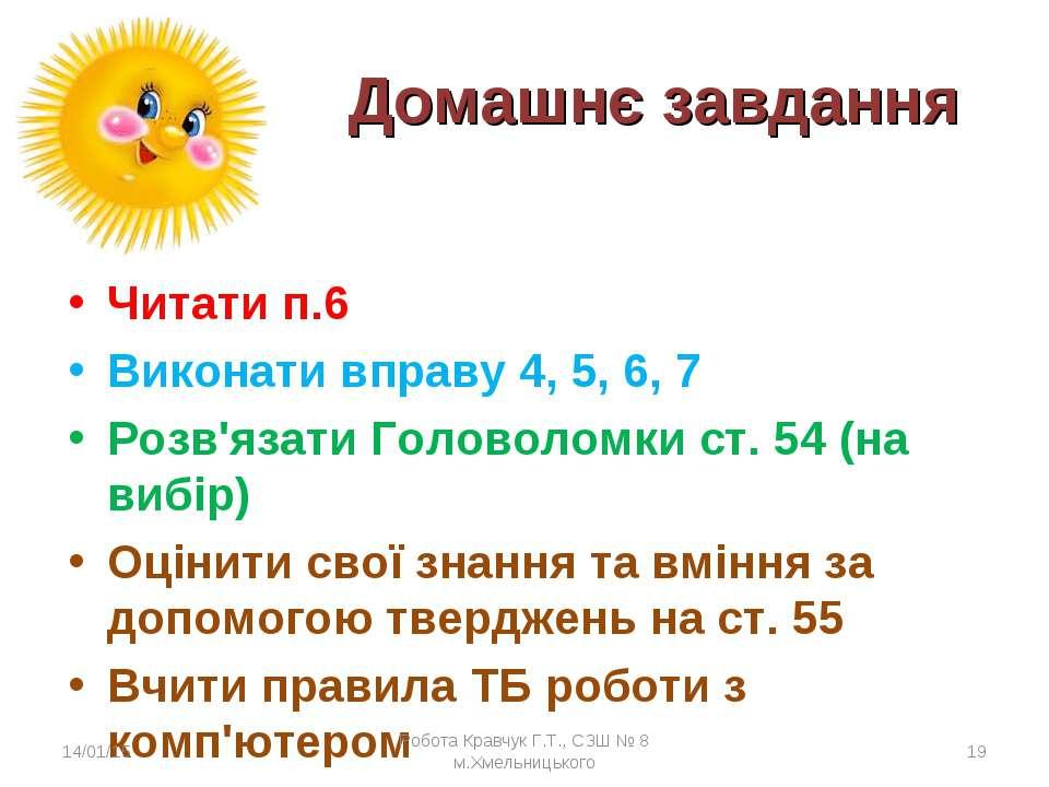 Домашнє завдання Читати п.6 Виконати вправу 4, 5, 6, 7 Розв'язати Головоломки...