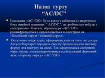 """Назва гурту """"AC/DC"""" Їхня назва «AC / DC» було взято з таблички із зворотного ..."""