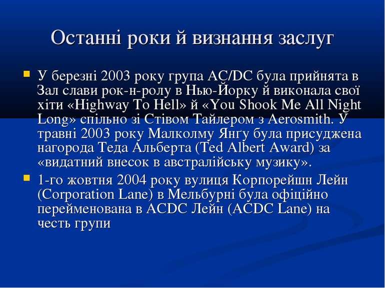 Останні роки й визнання заслуг У березні 2003 року група AC/DC була прийнята ...