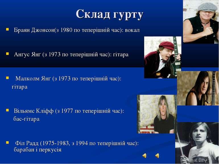 Склад гурту Браян Джонсон(з 1980 по теперішній час): вокал Анґус Янґ (з 1973 ...