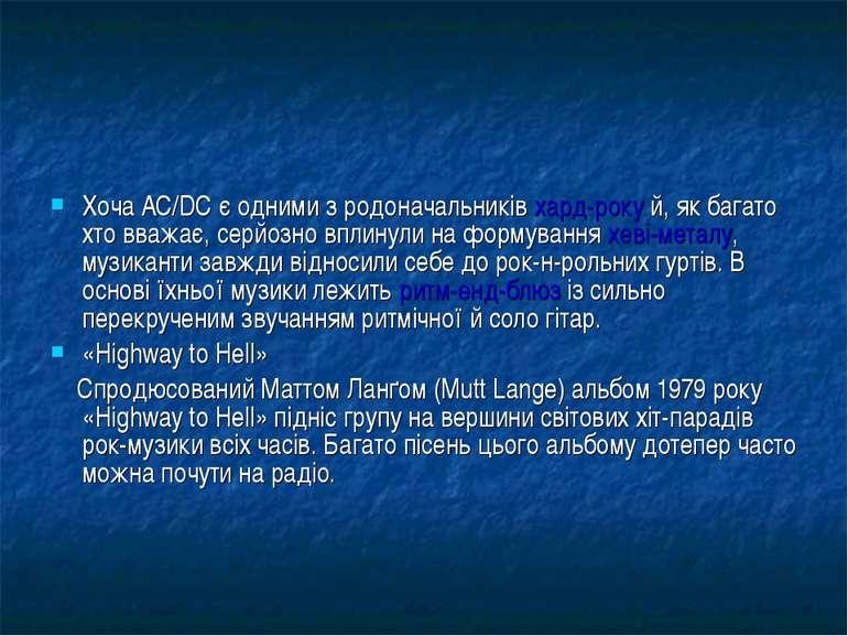 Хоча AC/DC є одними з родоначальників хард-року й, як багато хто вважає, серй...