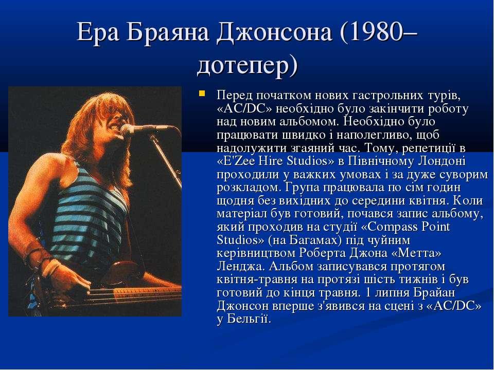Ера Браяна Джонсона (1980–дотепер) Перед початком нових гастрольних турів, «A...
