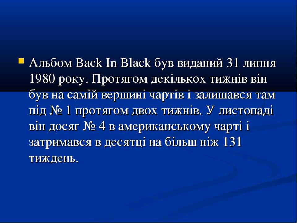Альбом Back In Black був виданий 31 липня 1980 року. Протягом декількох тижні...