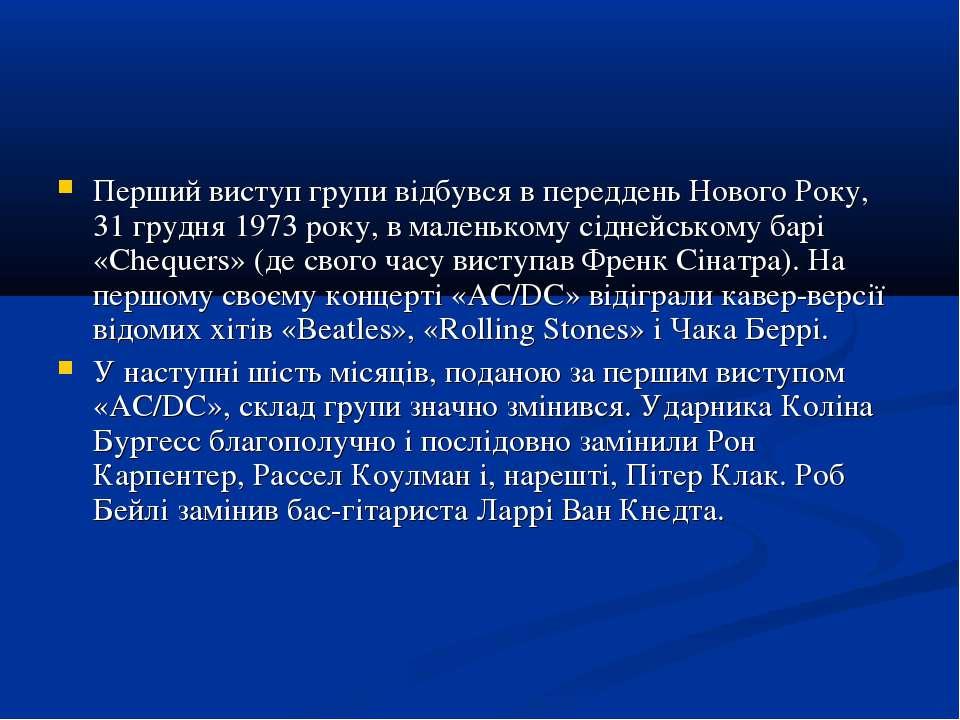 Перший виступ групи відбувся в переддень Нового Року, 31 грудня 1973 року, в ...