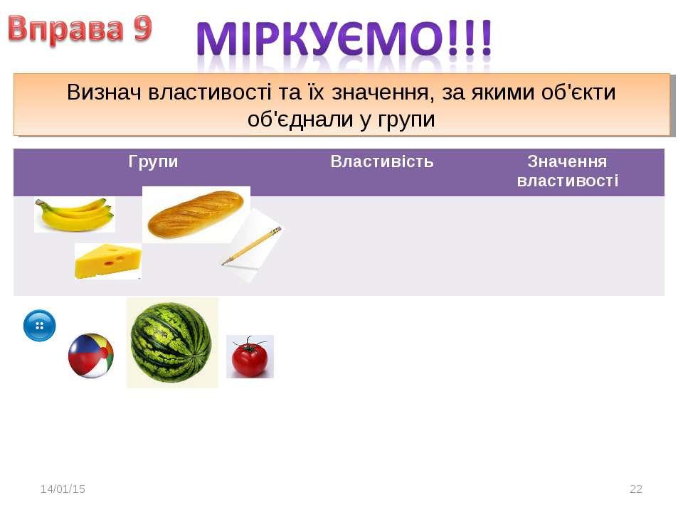 Визнач властивості та їх значення, за якими об'єкти об'єднали у групи * * Гру...