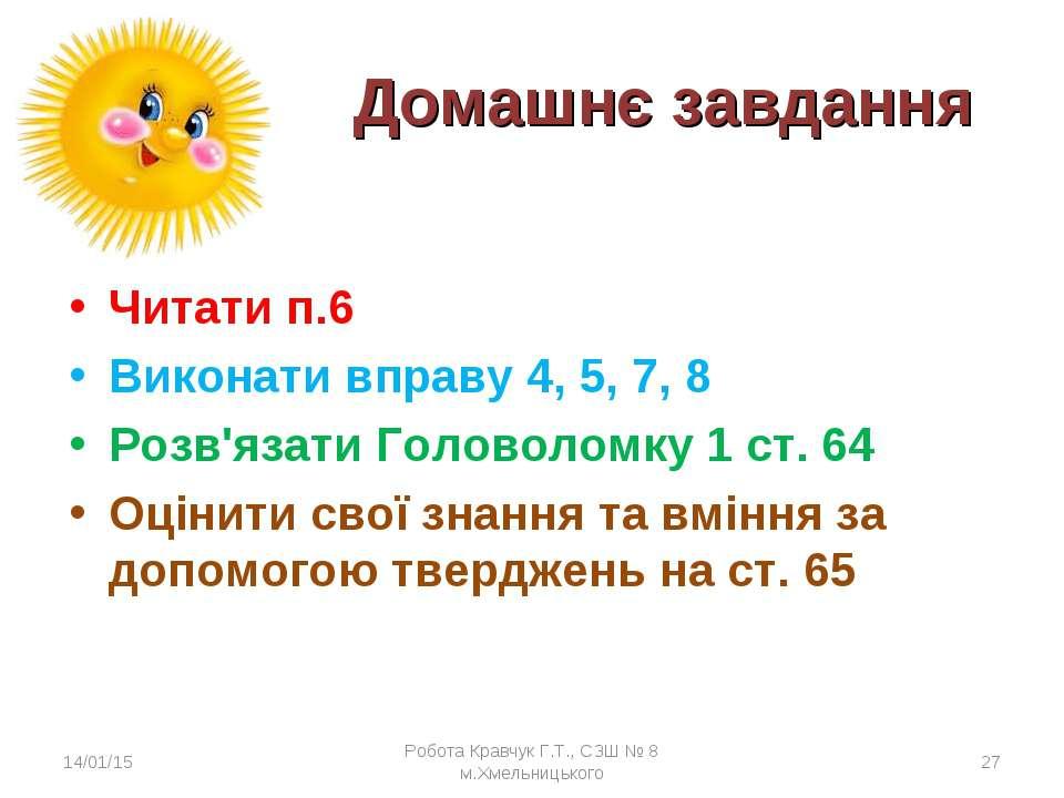 Домашнє завдання Читати п.6 Виконати вправу 4, 5, 7, 8 Розв'язати Головоломку...