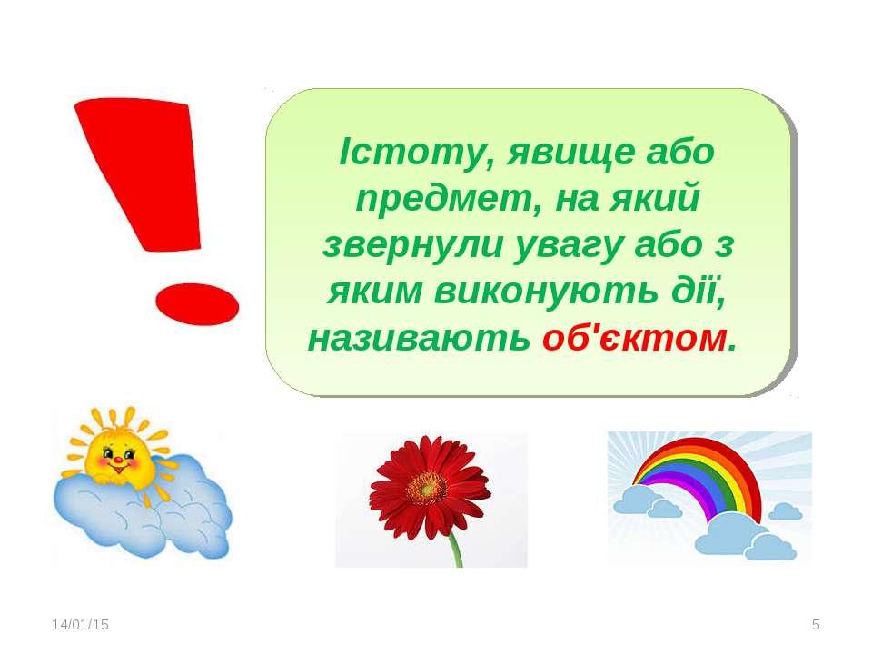 Істоту, явище або предмет, на який звернули увагу або з яким виконують дії, н...