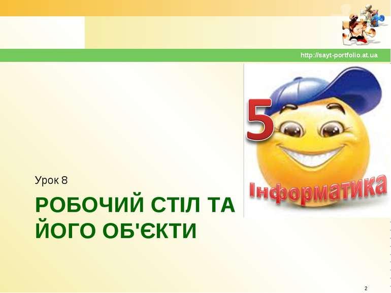 РОБОЧИЙ СТІЛ ТА ЙОГО ОБ'ЄКТИ Урок 8 * http://sayt-portfolio.at.ua http://sayt...