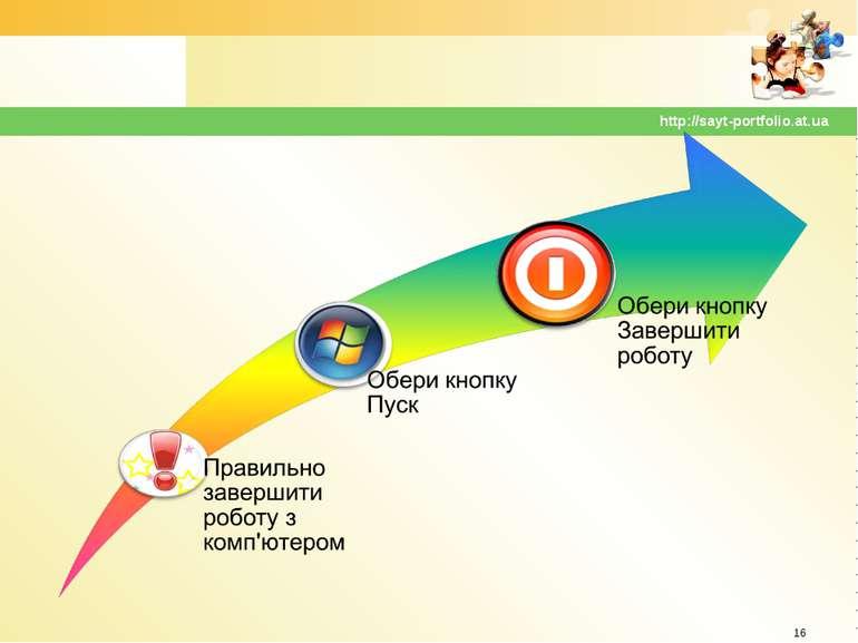 * http://sayt-portfolio.at.ua http://sayt-portfolio.at.ua