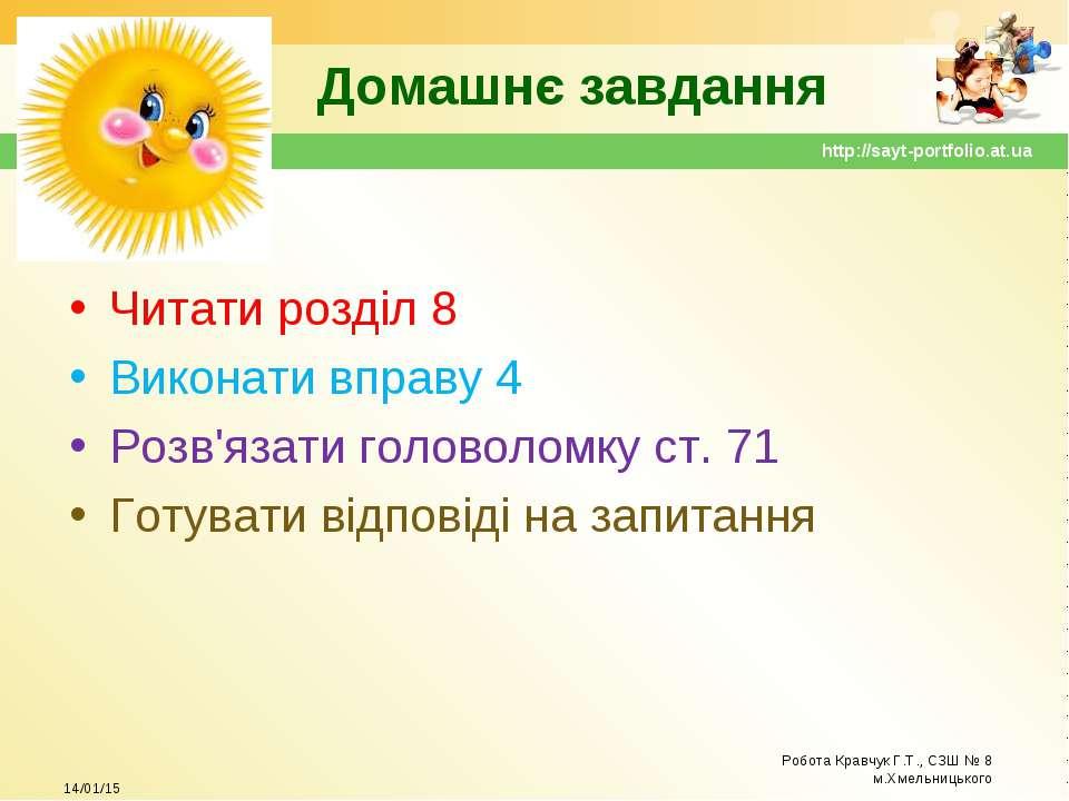 Домашнє завдання Читати розділ 8 Виконати вправу 4 Розв'язати головоломку ст....