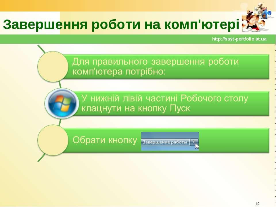 Завершення роботи на комп'ютері * http://sayt-portfolio.at.ua http://sayt-por...