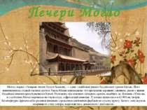 Печери Могао Могао, поряд з Печерою тисячі Будд в Безеклік,— один з найбільш...