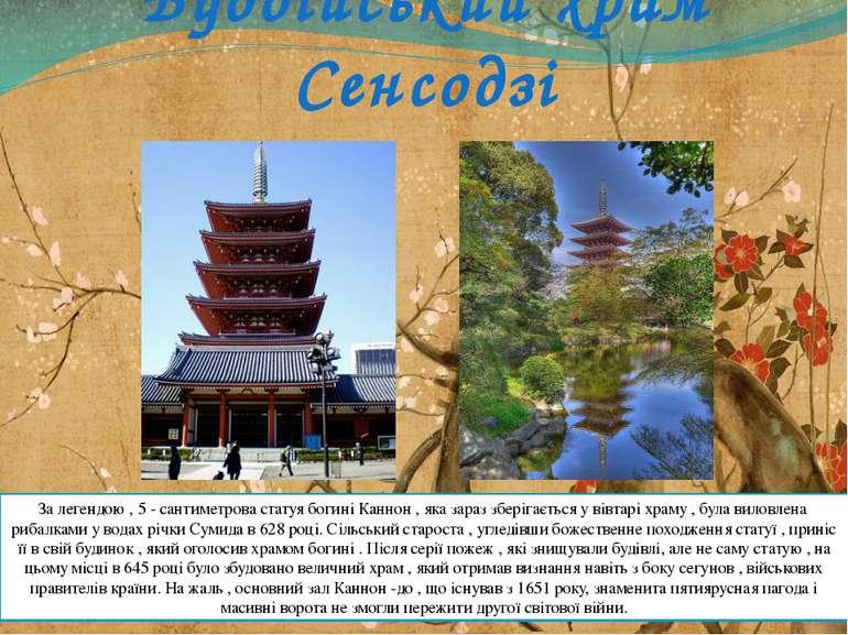 Буддійський храм Сенсодзі За легендою , 5 - сантиметрова статуя богині Каннон...
