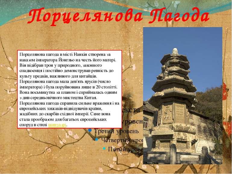 Порцелянова Пагода Порцелянова пагода в місті Нанкін створена за наказом імпе...