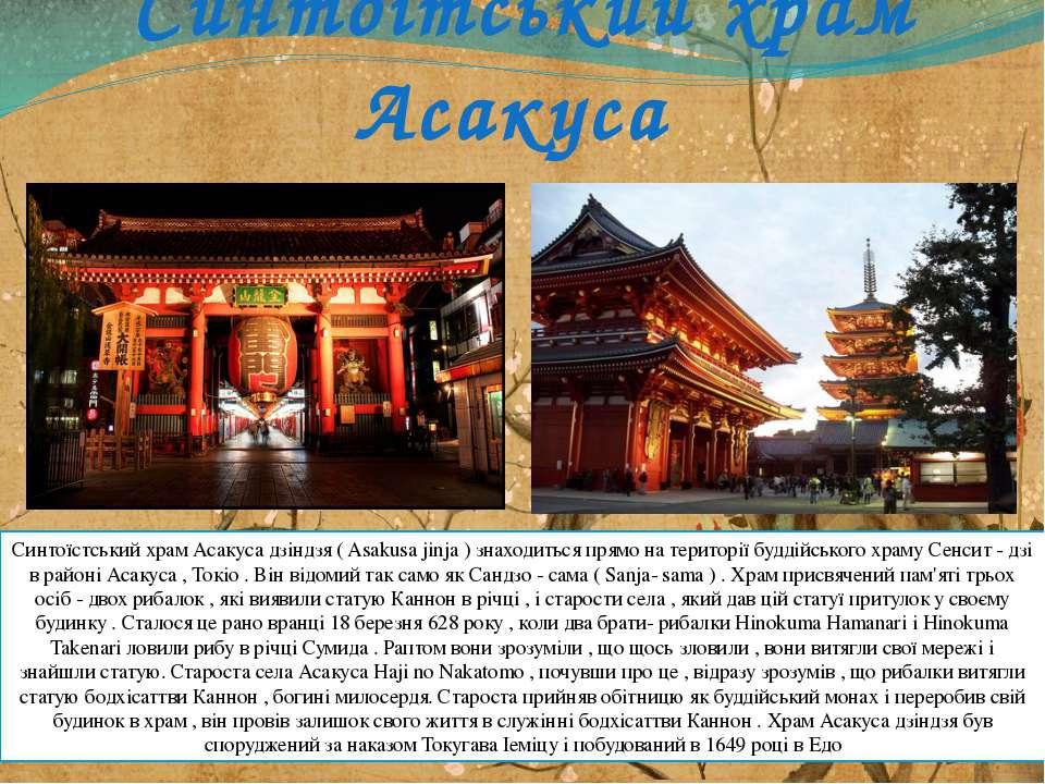 Синтоїтський храм Асакуса Синтоїстський храм Асакуса дзіндзя ( Asakusa jinja ...