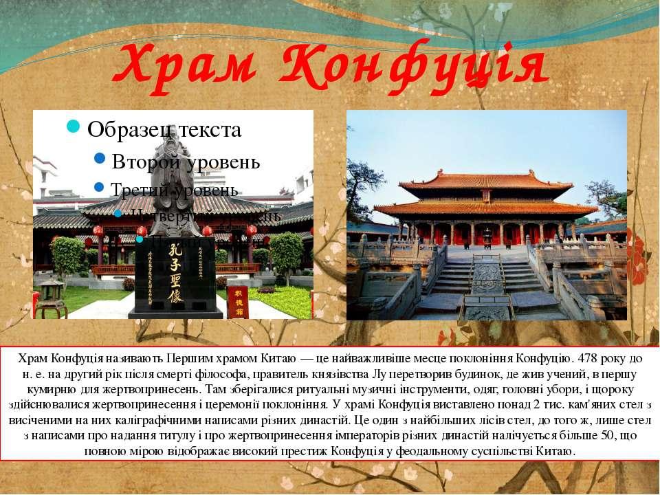 Храм Конфуція Храм Конфуція називають Першим храмом Китаю— це найважливіше м...