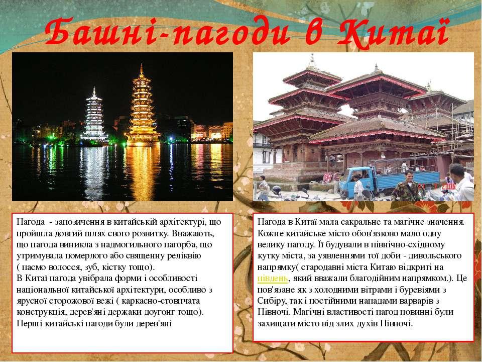 Башні-пагоди в Китаї Пагода в Китаї мала сакральне та магічне значення. Кожне...