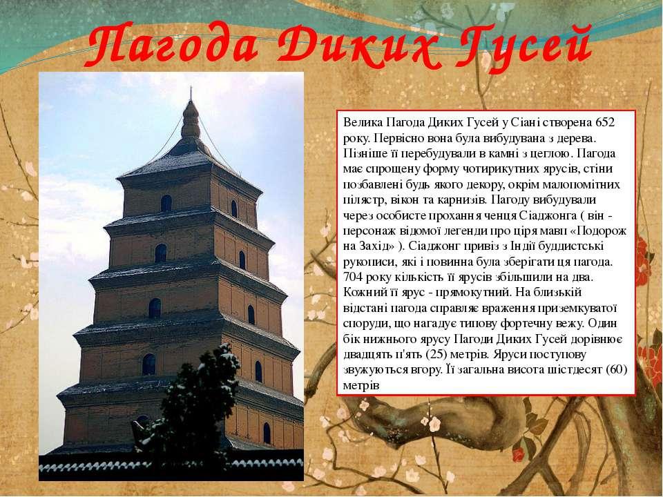 Пагода Диких Гусей Велика Пагода Диких Гусей у Сіані створена 652 року. Перві...