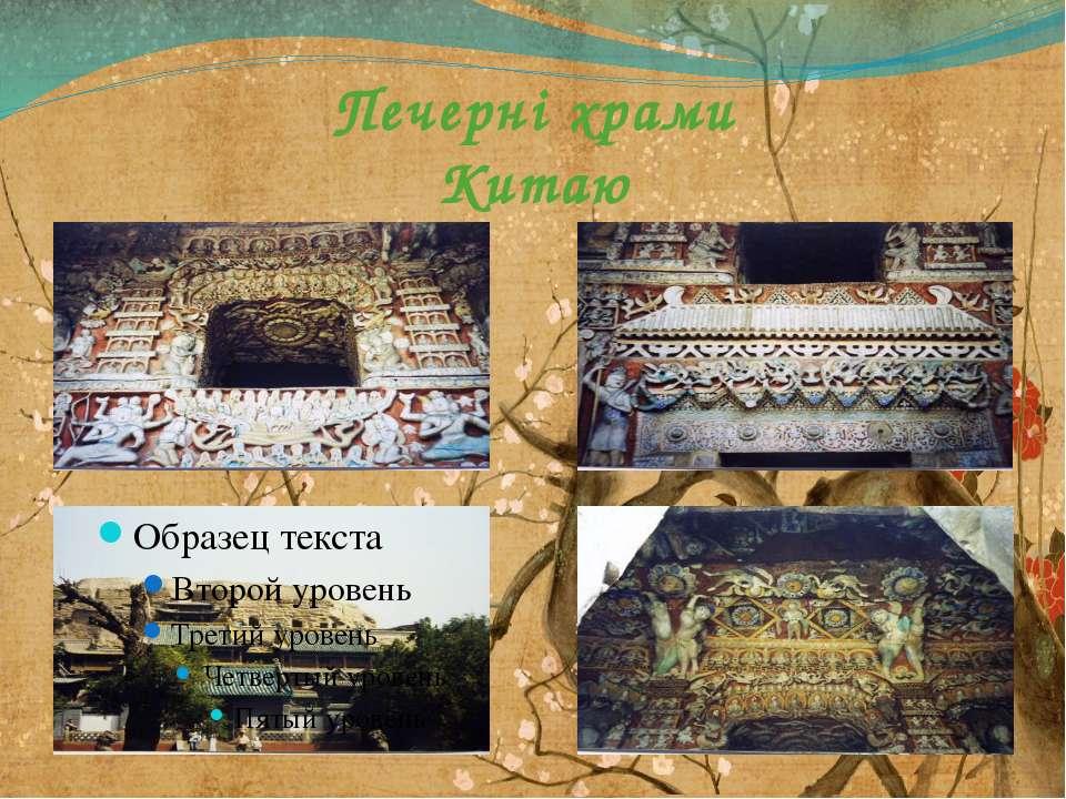 Печерні храми Китаю