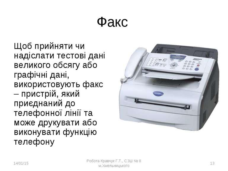 Факс Щоб прийняти чи надіслати тестові дані великого обсягу або графічні дані...