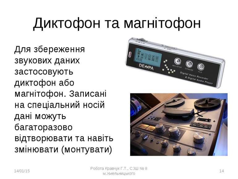 Диктофон та магнітофон Для збереження звукових даних застосовують диктофон аб...