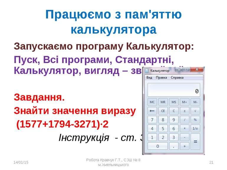 Працюємо з пам'яттю калькулятора Запускаємо програму Калькулятор: Пуск, Всі п...